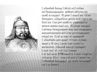 Қабанбай батыр әйгілі «Ақтабан шұбырындыдан» кейінгі айтулы ірі шайқастарды