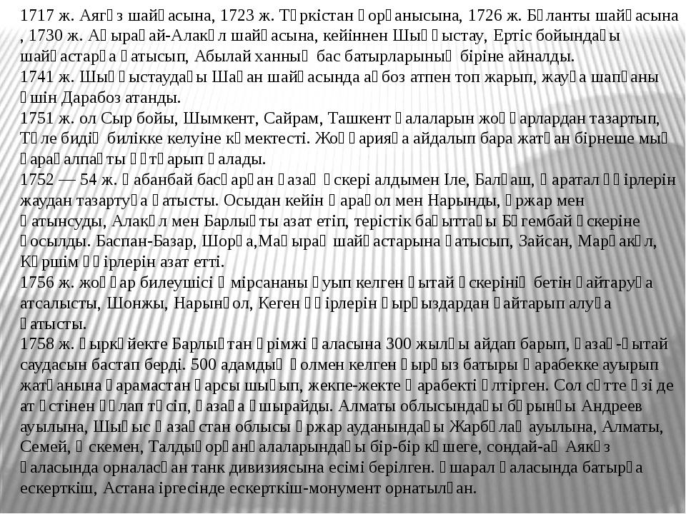 1717 ж.Аягөз шайқасына, 1723 ж.Түркістанқорғанысына, 1726 ж.Бұланты шайқа...
