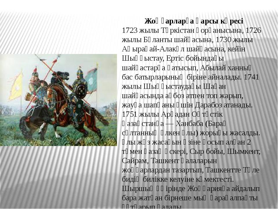Жоңғарларға қарсы күресі 1723 жылы Түркістан қорғанысына, 1726 жылы Бұланты ш...