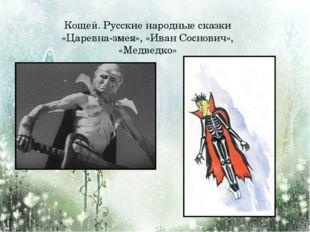 Кощей. Русские народные сказки «Царевна-змея», «Иван Соснович», «Медведко»