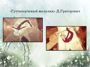 «Гуттаперчевый мальчик» Д.Григорович