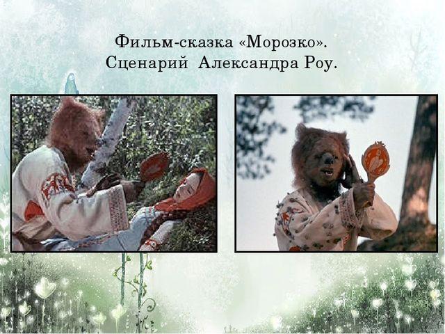 Фильм-сказка «Морозко». Сценарий Александра Роу.