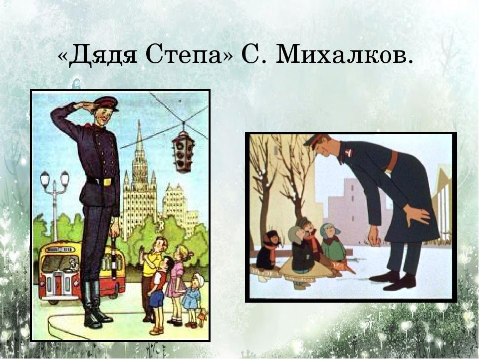 «Дядя Степа» С. Михалков.