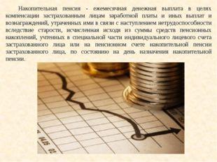 Накопительная пенсия - ежемесячная денежная выплата в целях компенсации застр