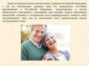 Право на накопительную пенсию имеют граждане Российской Федерации, а так же и