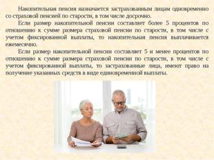 Накопительная пенсия назначается застрахованным лицам одновременно со страхов