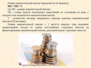 Размер накопительной пенсии определяется по формуле: НП = ПН / Т, где НП - ра