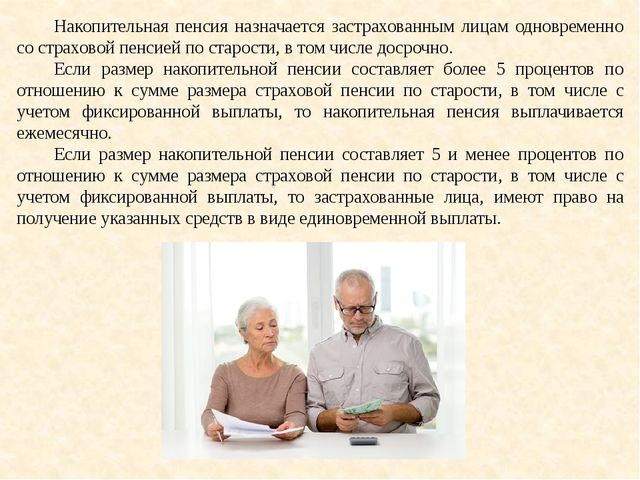 Накопительная пенсия назначается застрахованным лицам одновременно со страхов...