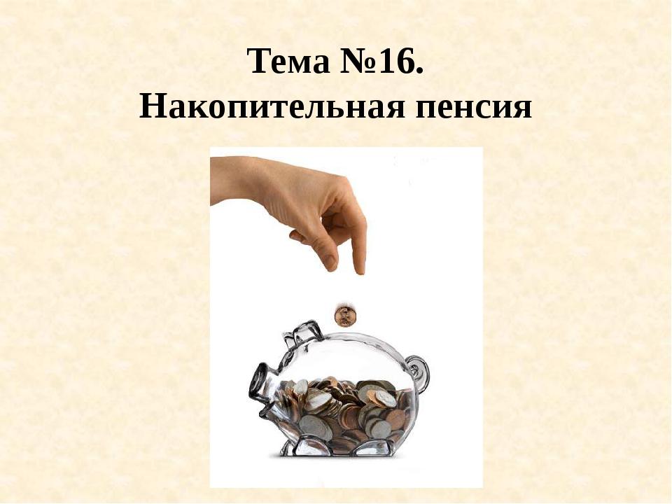Тема №16. Накопительная пенсия