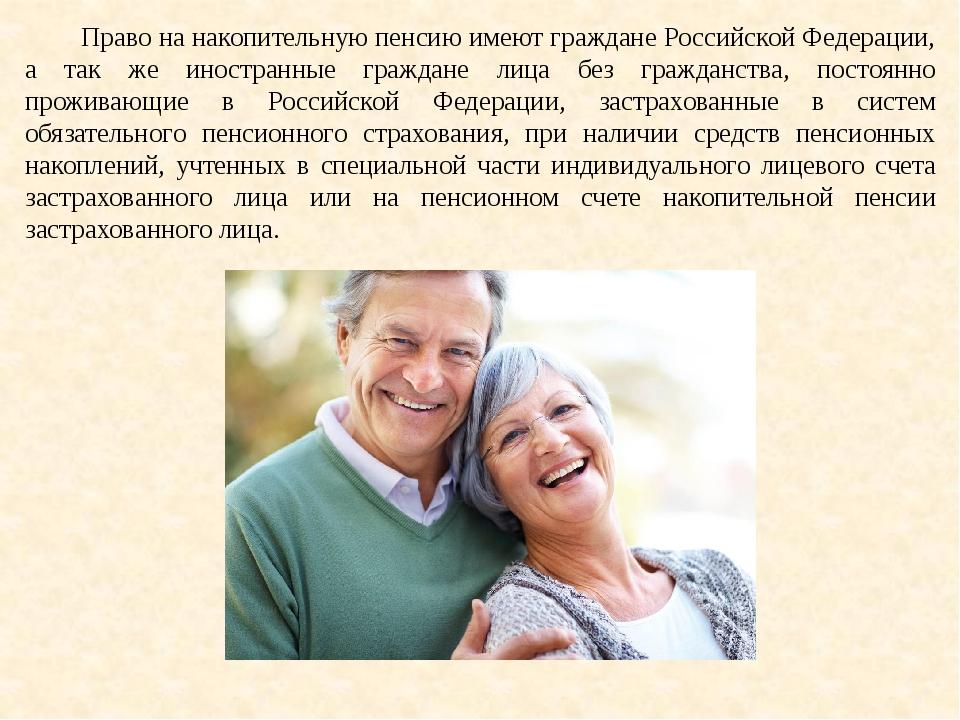 Право на накопительную пенсию имеют граждане Российской Федерации, а так же и...
