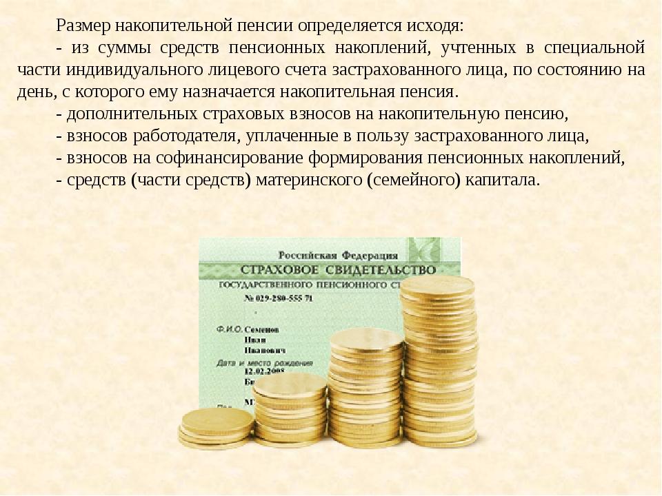 Размер накопительной пенсии определяется исходя: - из суммы средств пенсионны...