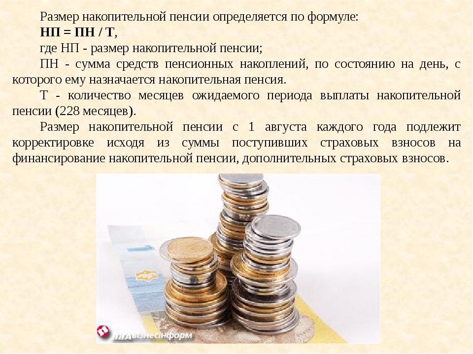 Размер накопительной пенсии определяется по формуле: НП = ПН / Т, где НП - ра...