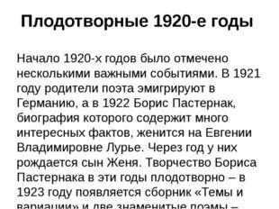 Плодотворные 1920-е годы Начало 1920-х годов было отмечено несколькими важным
