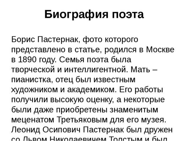 Биография поэта Борис Пастернак, фото которого представлено в статье, родился...