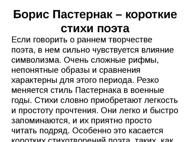 Борис Пастернак – короткие стихи поэта Если говорить о раннем творчестве поэт...