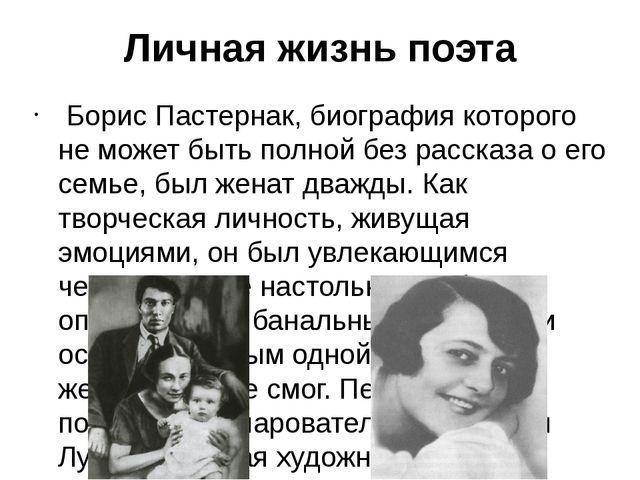 Личная жизнь поэта Борис Пастернак, биография которого не может быть полной б...
