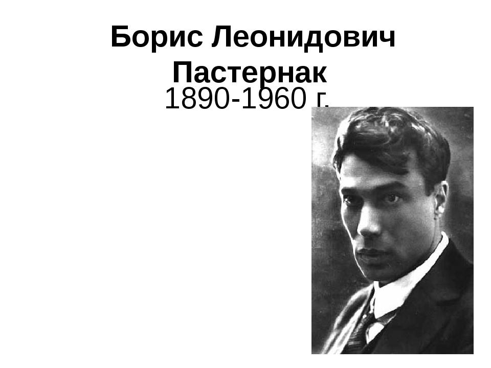 Борис Леонидович Пастернак 1890-1960 г.