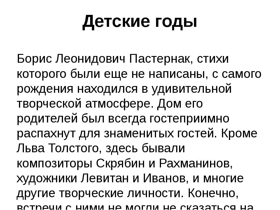 Детские годы Борис Леонидович Пастернак, стихи которого были еще не написаны,...