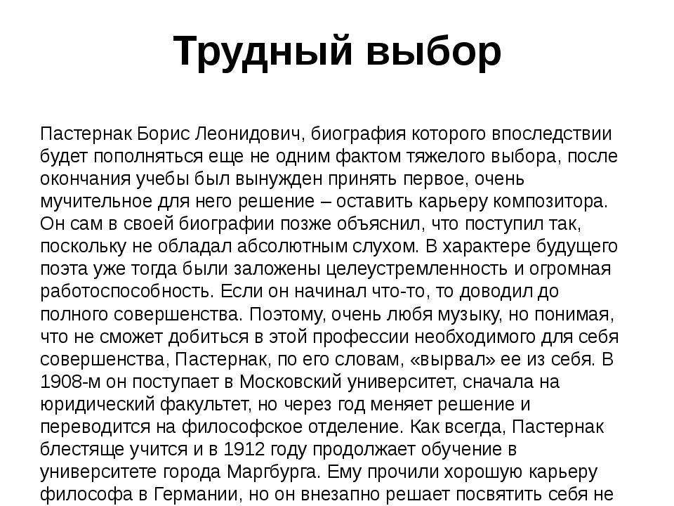 Трудный выбор Пастернак Борис Леонидович, биография которого впоследствии буд...