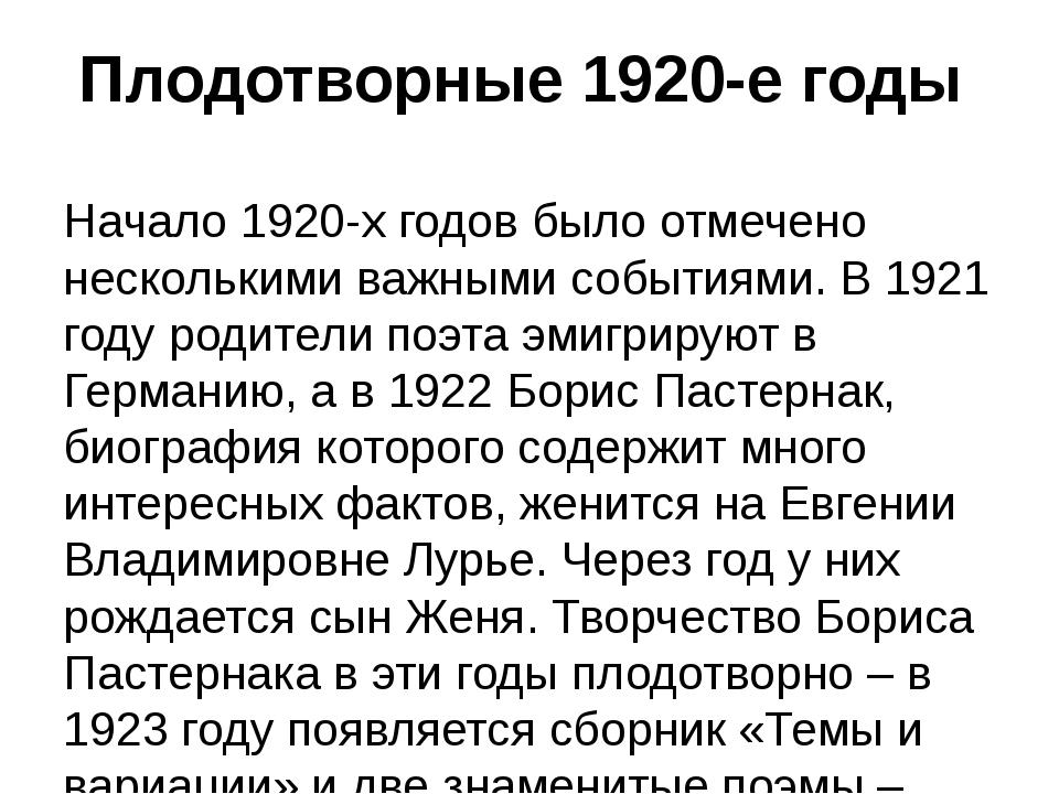 Плодотворные 1920-е годы Начало 1920-х годов было отмечено несколькими важным...