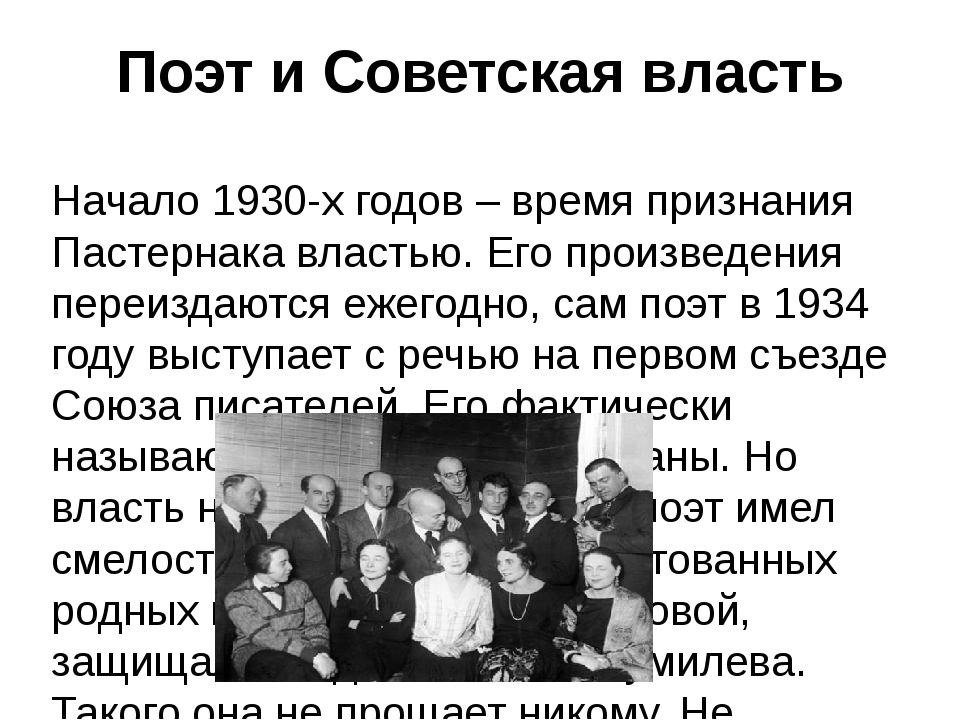 Поэт и Советская власть Начало 1930-х годов – время признания Пастернака влас...