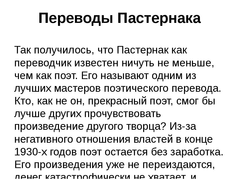 Переводы Пастернака Так получилось, что Пастернак как переводчик известен нич...