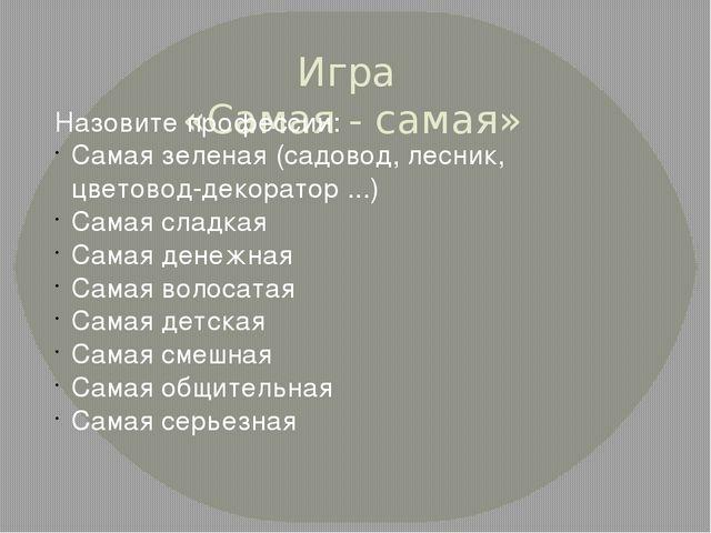 Игра «Самая - самая» Назовите профессии: Самая зеленая (садовод, лесник, цвет...