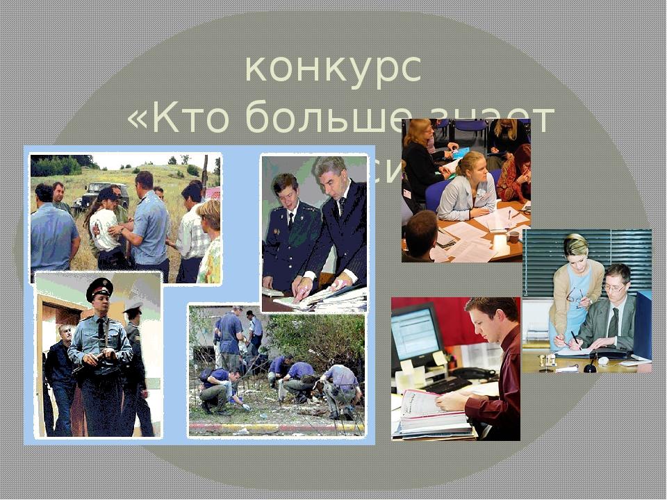 конкурс «Кто больше знает профессий?»