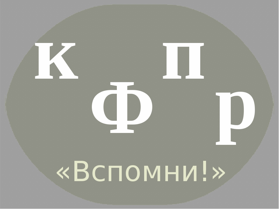 «Вспомни!» к р п Ф