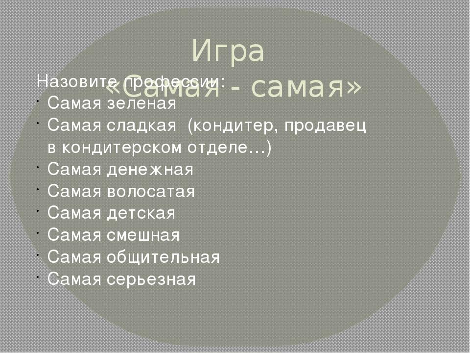 Игра «Самая - самая» Назовите профессии: Самая зеленая Самая сладкая (кондите...