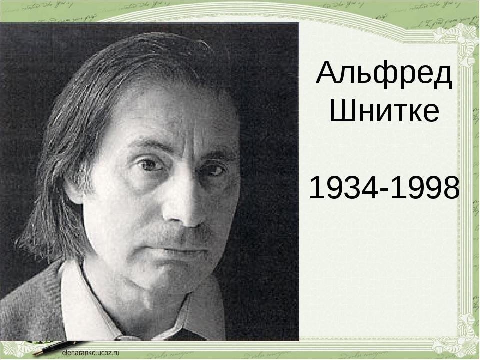 Альфред Шнитке 1934-1998