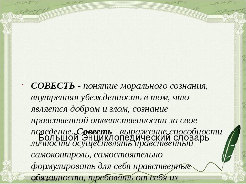 Большой Энциклопедический словарь СОВЕСТЬ - понятие морального сознания, вну...