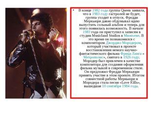 В конце 1982 года группа Queen заявила, что в 1983 году гастролей не будет, г