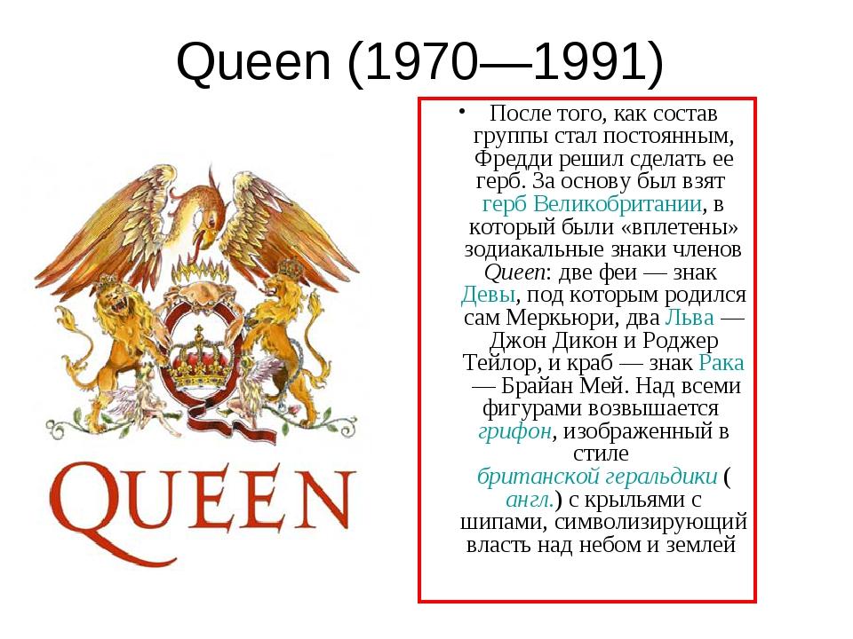 Queen (1970—1991) После того, как состав группы стал постоянным, Фредди решил...