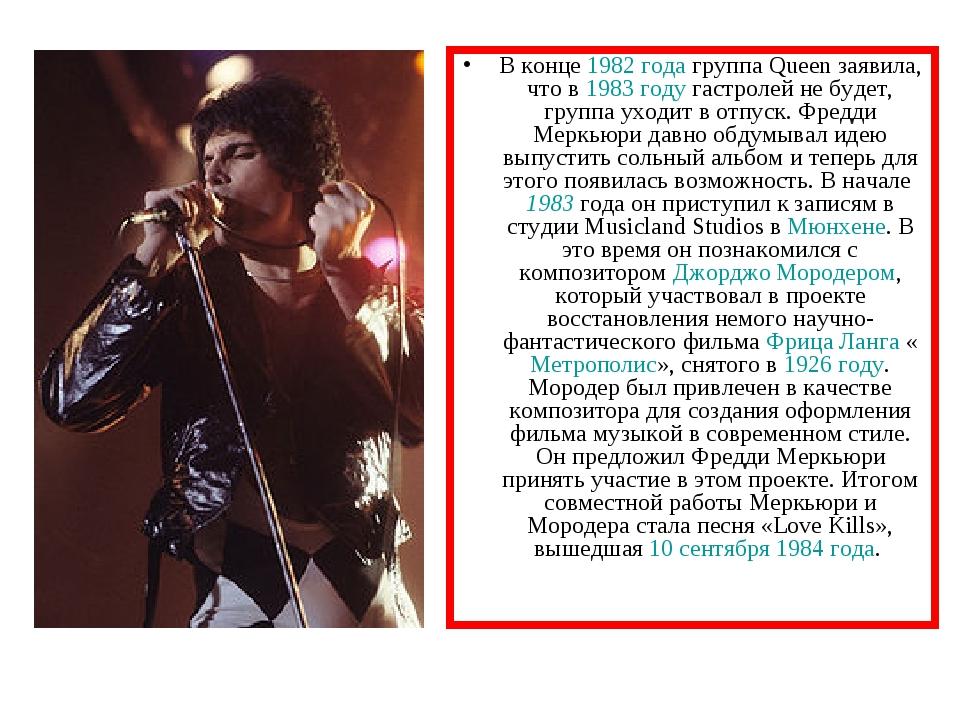 В конце 1982 года группа Queen заявила, что в 1983 году гастролей не будет, г...