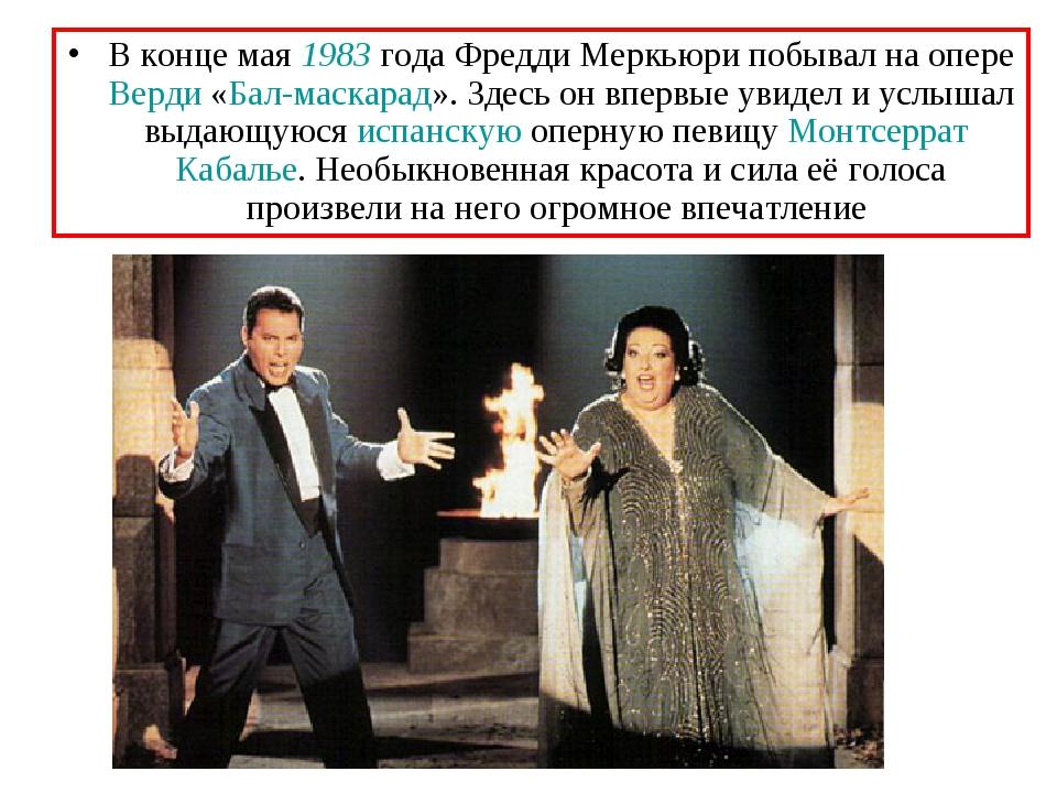 В конце мая 1983 года Фредди Меркьюри побывал на опере Верди «Бал-маскарад»....