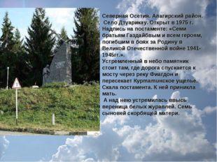 Северная Осетия. Алагирский район. Село Дзуарикау. Открыт в 1975 г. Надпись н