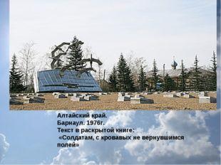 Алтайский край. Барнаул. 1976г. Текст в раскрытой книге: «Солдатам, с кровавы