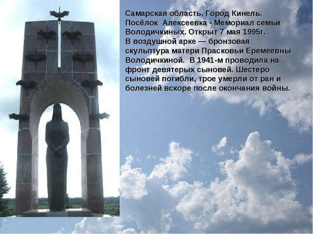 Самарская область. Город Кинель. Посёлок Алексеевка - Мемориал семьи Володичк...