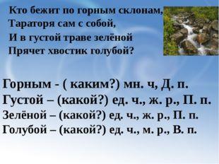Кто бежит по горным склонам, Тараторя сам с собой, И в густой траве зелёной