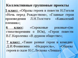 Коллективные групповые проекты 5 класс: «Образы героев в повести Н.Гоголя «Но