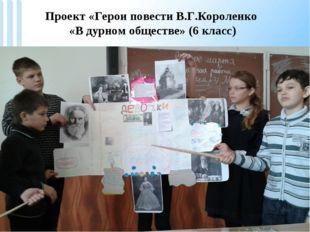 Проект «Герои повести В.Г.Короленко «В дурном обществе» (6 класс)
