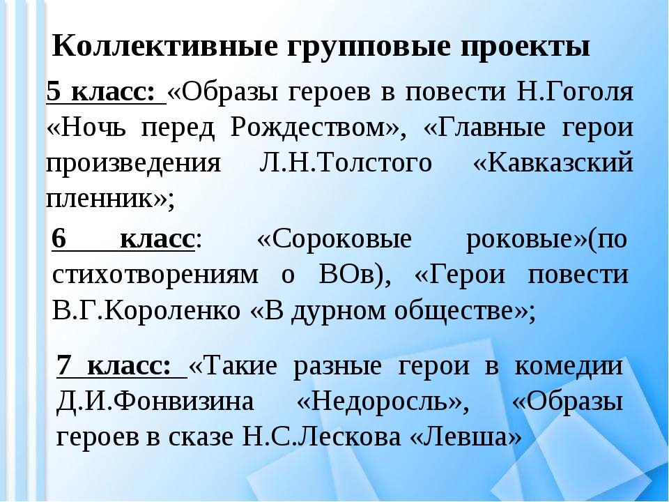 Коллективные групповые проекты 5 класс: «Образы героев в повести Н.Гоголя «Но...