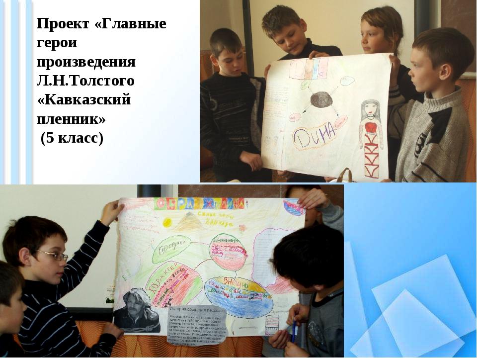 Проект «Главные герои произведения Л.Н.Толстого «Кавказский пленник» (5 класс)