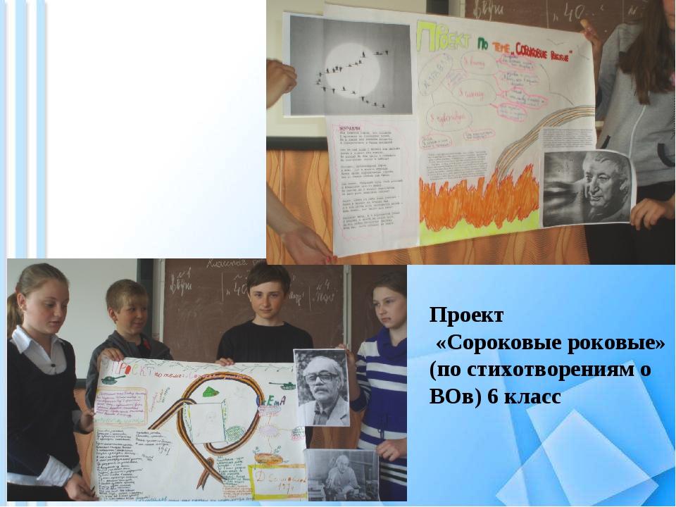 Проект «Сороковые роковые» (по стихотворениям о ВОв) 6 класс