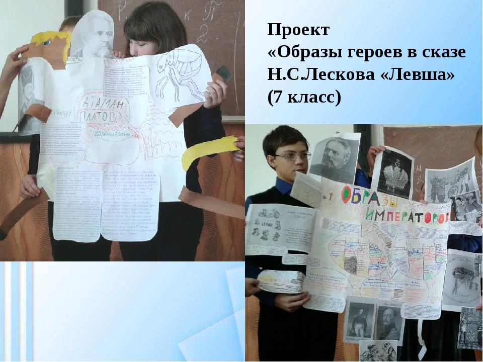 Проект «Образы героев в сказе Н.С.Лескова «Левша» (7 класс)