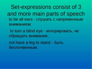 Set-expressions consist of 3 and more main parts of speech to be all ears - с