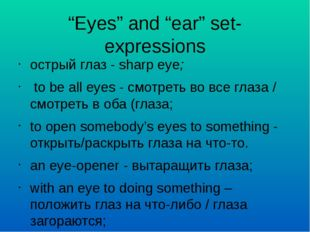"""""""Eyes"""" and """"ear"""" set-expressions острый глаз - sharp eye; to be all eyes - см"""