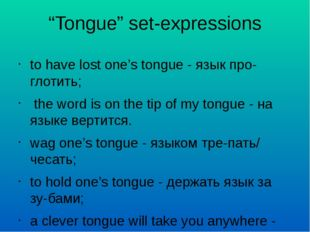 """""""Tongue"""" set-expressions to have lost one's tongue - язык проглотить; the wo"""