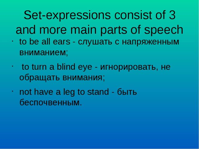 Set-expressions consist of 3 and more main parts of speech to be all ears - с...